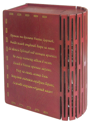 RUSSIAN SHICK ROYAL in the «Book» box